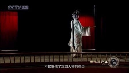 世界遗产在中国E11-昆曲