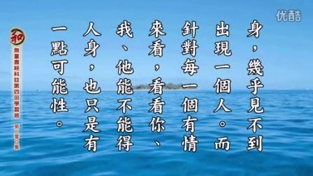 大经》学习班207集 【摘錄分享】 珍惜暇滿人身寶(上) 智圓法師 講授  自了法师