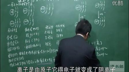 3.2-2 初中化学九年级上册 第3单元课题2 原子的结构(二)(初中化学黄冈名师课堂同步教学实录)