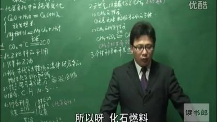 初中化学黄冈名师课堂同步教学实录(初中化学九年级上册)