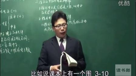 3.2-1 初中化学九年级上册 第3单元课题2 原子的结构(一)(初中化学黄冈名师课堂同步教学实录)