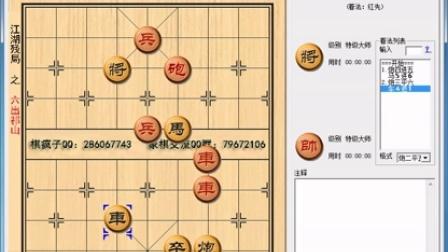 棋视频频道方法的自步骤-优酷教程点估计的疯子视频图片