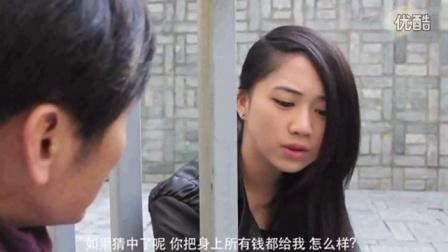 最美女骗子骗傻子的钱|郑云影视工作室