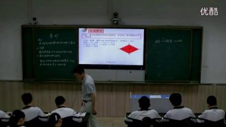 人教版八年级数学下册《菱形》湖北省,2014学年度部级优课评选入围优质课教学视频
