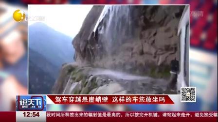 驾车穿越悬崖峭壁  这样的车您敢坐吗 说天下...