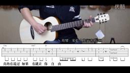 【阿信乐器】#19 五月天《温柔》3DNA版吉他教学