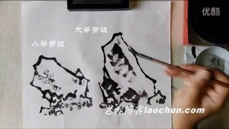 山水画技法视频16