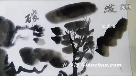 山水画技法视频4