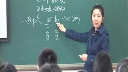 人教版九年级数学上册《一元二次方程》天津市,2014学年度部级优课评选入围优质课教学视频
