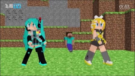 飞熊TV我的世界海外玩家自制【MMD x Minecraft】初音未来- World