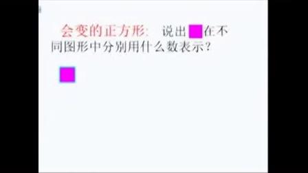 人教版小学数学三年级上册《认识几分之一》教学视频,郑州市小学数学优课评比视频