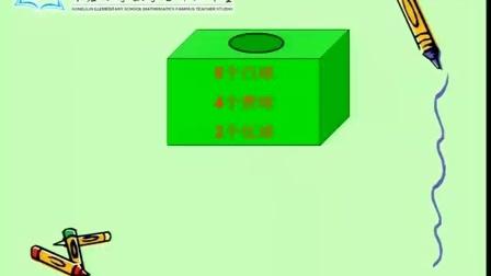 小学数学三年级《摸球游戏》教学视频,郑州市小学数学优课评比视频