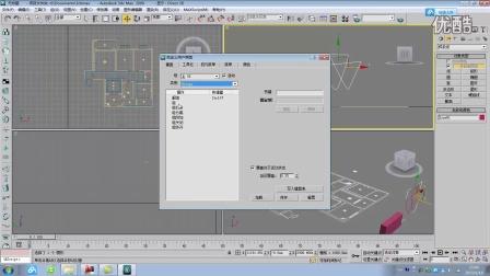 3dmax室内单面建模室内设计培训