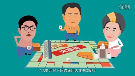 【飞碟说:《中国特色的富豪们 》】