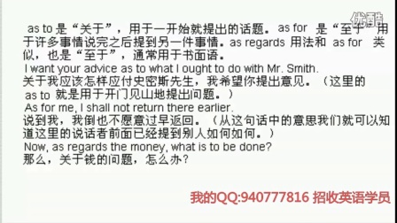 英语语法入门 30   as to   as for   as regards 关于as 的用法
