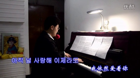 《My memory》郁庸钢琴弹唱版20160308
