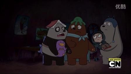 咱们裸熊第二季第2集_睡衣派对_下