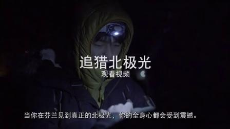 极夜·极魔幻·极致体验100天视频精选:追猎北极光 预告片