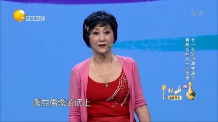"""七十七岁舞者表演古典舞""""梁祝"""" 有请主角儿 2..."""