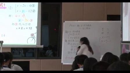 人教版七年级数学下册《解二元一次方程组-代入消元法》广西,2014年部级优课评选围优质课教学视频