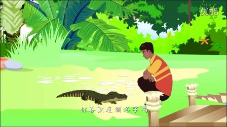 【爱护生命的故事】通人性的鳄鱼【397】