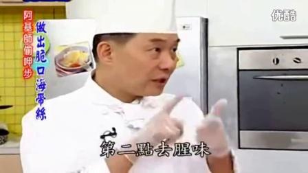 凉拌海带丝的做法大全 蔬菜料理-做出脆口的海帶絲