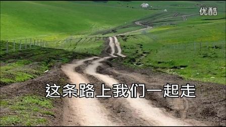 这条路上我们一起走 标清图片