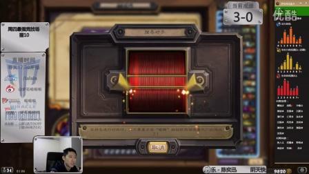 【啦啦啦炉石传说竞技场249】史诗渡劫的12胜术士!