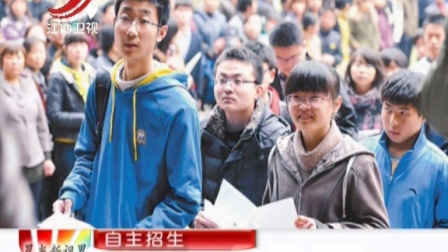 """35所高校公布自主招生简章 多数面试时间""""撞..."""