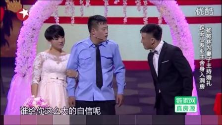小沈阳团队小品《我们结婚吧》杨树