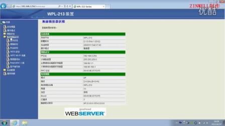 ZINWELL无线电力猫WPL-203无线名称及无线密码修改方法