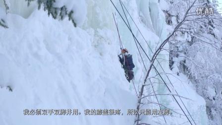 极夜·极魔幻·极致体验100天:第15程 - 攀爬冰瀑