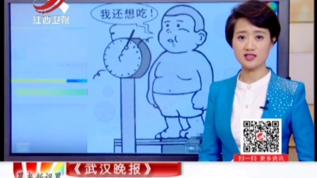 """武汉晚报 我的女友很""""养生"""":吃饭须嚼32下 ..."""