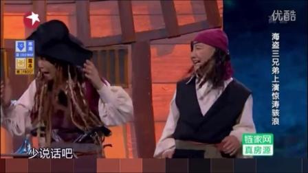 小沈阳团队小品1-4期合集 欢乐喜剧人第二季