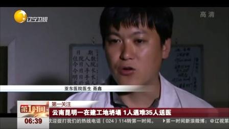 云南昆明一在建工地坍塌 36人伤亡 第一时间 ...