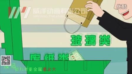 环保局宣传片