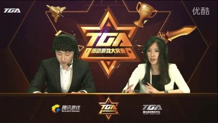 TGA移动游戏大奖赛 全民突击(Android)杨博文VS蔺元4进2