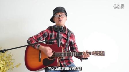 《我们这里还有鱼》吉他基础乐理 木吉他教程 宝贝吉他教学 学吉他就这几招