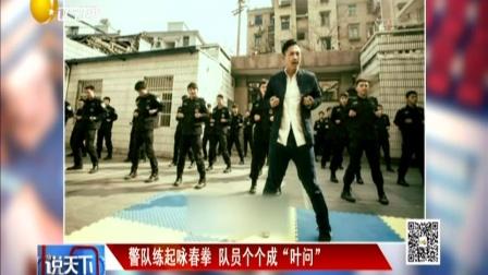 """警队练起咏春拳  队员个个成""""叶问"""" 说天下 1..."""