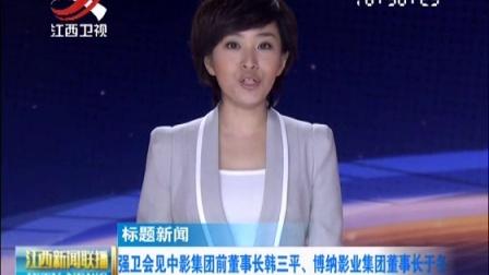 强卫会见中影集团前董事长韩三平、博纳影业...