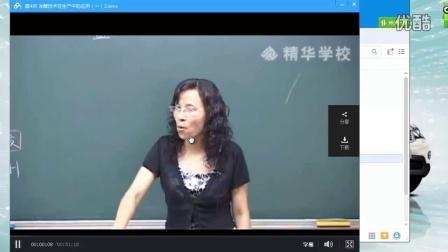 高中生物選修3教學視頻 --生物技術實踐及生物工程