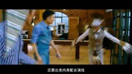 无节操 白痴大战万磁王 28