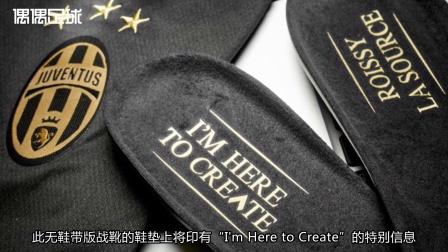 【新鞋速递】博格巴签约阿迪达斯坐拥个人专属足球鞋