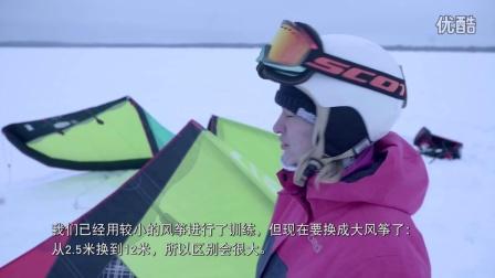 极夜·极魔幻·极致体验100天:第16程 - 风筝滑雪