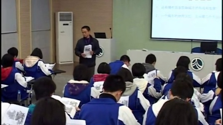 高中地理湘教教材赛课视频