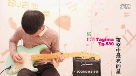 吉他入门教程 第16集 吉他换弦技巧