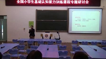全国小学生基础认知能力训练课程专题研讨会(2015年顺德会议)