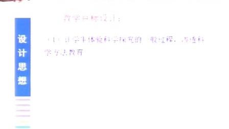 2015年江苏省高中物理名师课堂,张同洋《感应电流产生的条件》教学视频