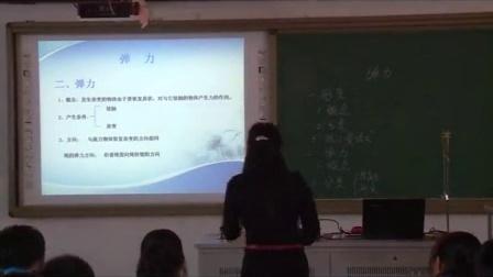 2015年江苏省高中物理优课评比《弹力》教学视频,钱爱清