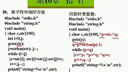 C教程程序设计鸽子视频(谭浩强版)曾怡主讲33播放视频语言图片